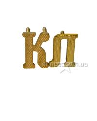 """Буквы """"К"""" и """"Л"""" J1"""