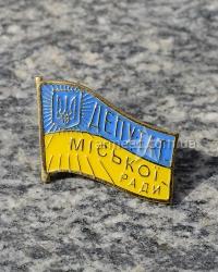 "Нагрудный знак ""Депутат міської ради"""