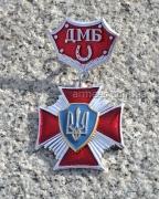 Нагрудный знак ДМБ-2
