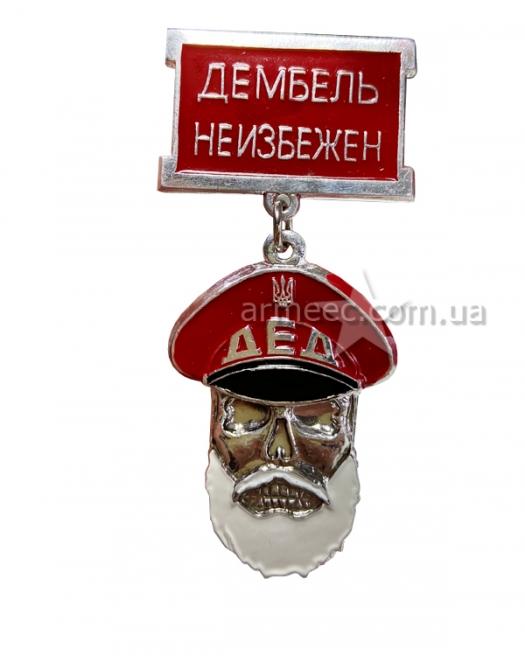 """Нагрудный знак """"Дембель неизбежен"""" красный"""