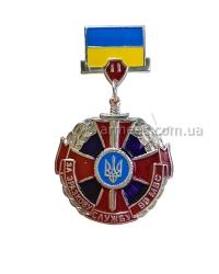 """Нагрудный знак """"За зразкову службу"""" ВВ МВС"""