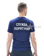 Футболка ДСНС / Рятувальник А1