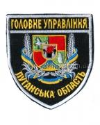 Шеврон Главное управление Луганская область