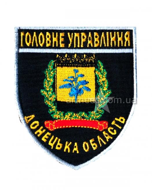 Шеврон Главное управление Донецкая область