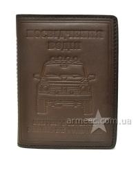 Обложка на водительское удостоверение, права 5062-1