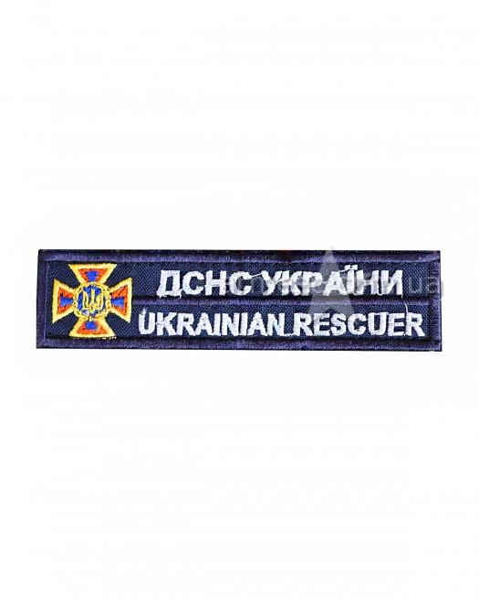 Нашивка нагрудная ДСНС Украины