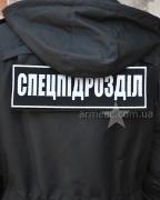 Нашивка на спину Спецпідрозділ Black
