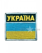 Шеврон флаг Украины BY-3