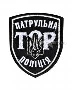 Шеврон Патрульная полиция ТОР