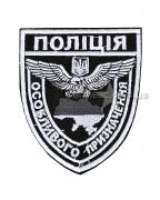 Шеврон Полиция специального назначения №2