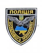 Шеврон Полиция специального назначения №3