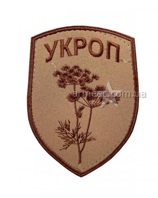 Шеврон Укроп большой А4