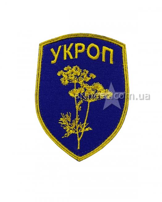 Шеврон Укроп малый С3