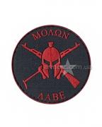 "Шеврон ""Molon Labe AK Style"" Red"