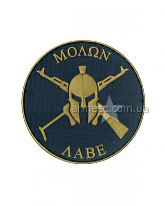 "Шеврон ""Molon Labe AK Style"" Yellow"