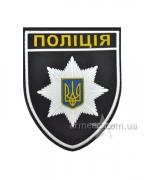 Шеврон полиция черный А1
