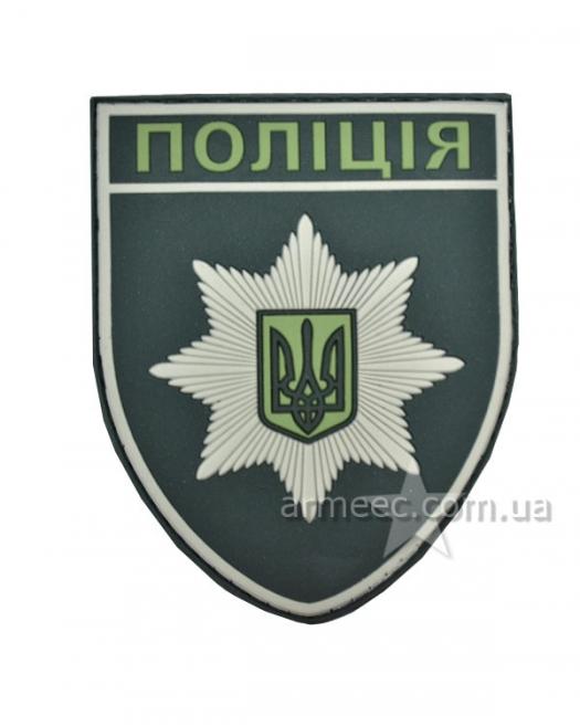 Шеврон полиция олива А1