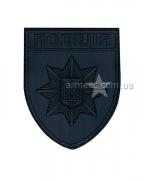 Шеврон Полиция черный А3