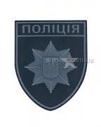 Шеврон Полиция черный А4