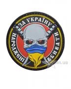 """Шеврон """"за Україну"""" А1"""