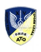 Шеврон АТО А1