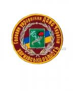 Шеврон Головне управління Харківська обл а1
