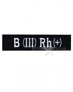 Нашивка Полиция группа крови B (III) RH (+) M4