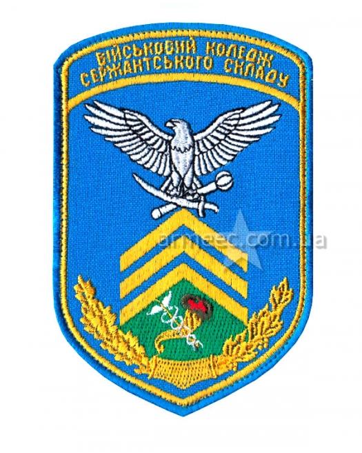 Нашивка Коледж сержантського складу