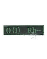Нашивка группа крови НГУ O (I) RH (-)