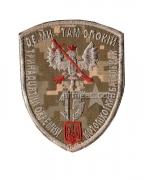 Шеврон батальон 13 pixel