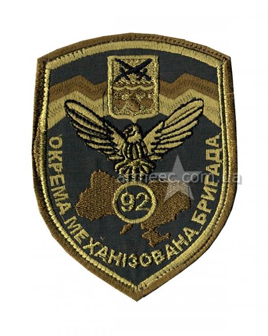 Шеврон ОМБ-92 R7