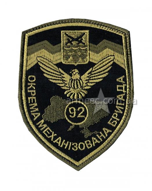 Шеврон ОМБ-92 H-3