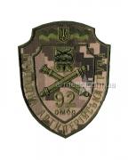Шеврон ОМБ-92 Z5