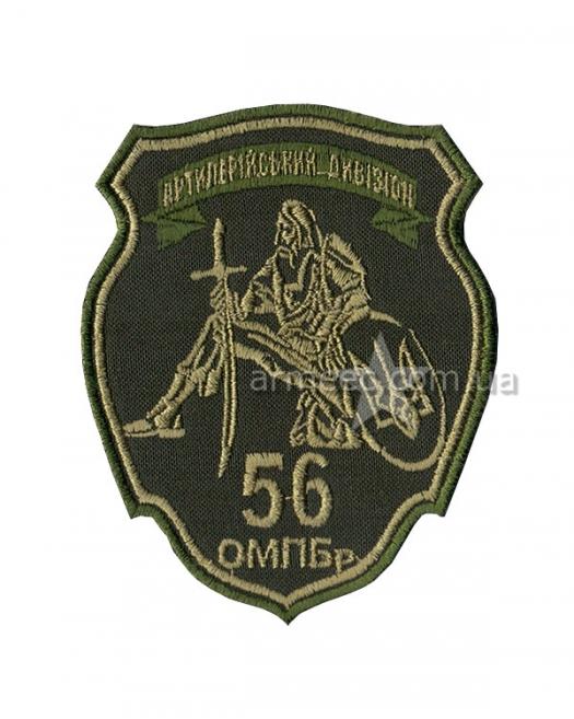 Шеврон ОМПБ 56 WH-1