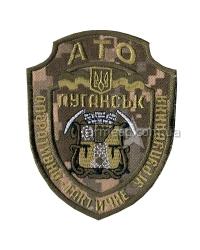 Шеврон АТО N-2