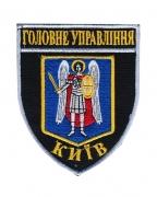 Шеврон Главное управление Киев