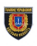 Шеврон Главное управление Одесская область