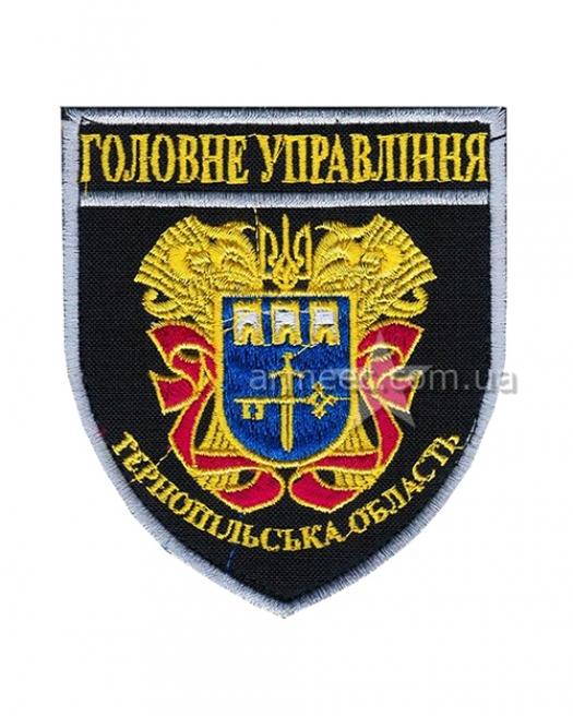 Шеврон Главное управление Тернопольская область