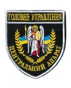 Шеврон полиция Главное управление Центральный аппарат