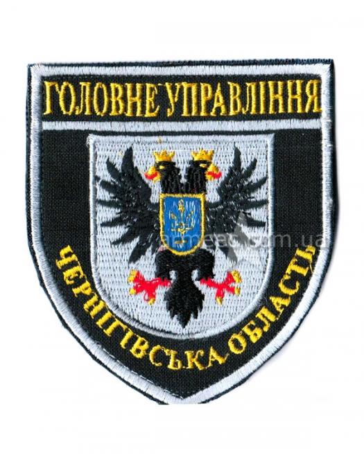 Шеврон Главное управление Черниговская область