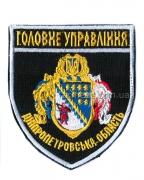 Шеврон Главное управление Днепропетровская область