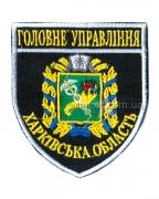 Шеврон Главное управление Харьковская область