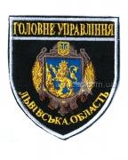 Шеврон Главное управление Львовская область