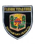 Шеврон Главное управление Полтавская область