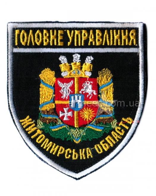 Шеврон Главное управление Житомирская область