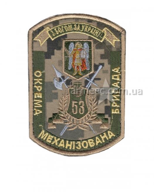 Шеврон ОМБ-53 Пиксель