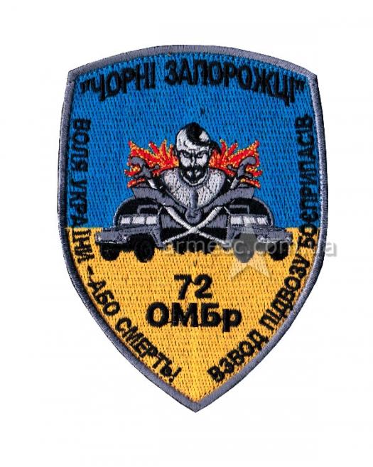Шеврон 72-ОМБр. Черные Запорожцы