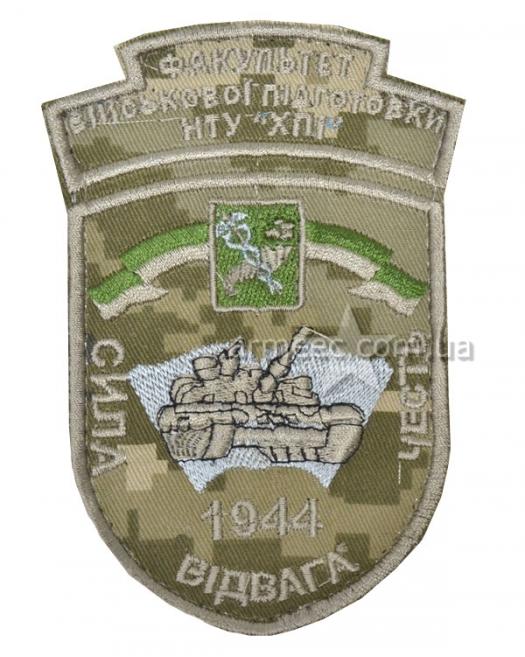 Шеврон факультет військової підготовки НТУ ХПІ А1