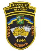 Шеврон факультет військової підготовки НТУ ХПІ А2