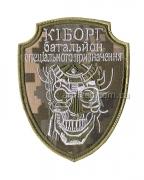 Шеврон Киборг цифра А6